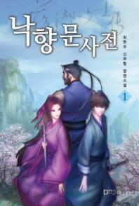 낙향문사전. 1  최현우 신무협 소설