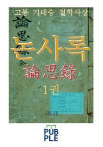 고봉 기대승 철학사상, 논사록 1권