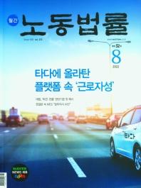 노동법률 (2021년 8월호)