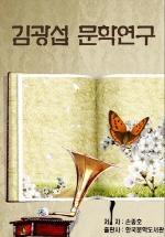 김광섭 문학 연구