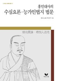 홍인대사의 수심요론 능가인법지 법문