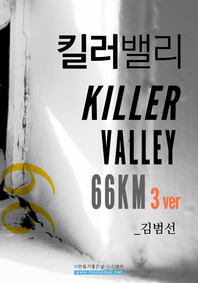 킬러밸리. 3(KILLER VALLEY 66KM)