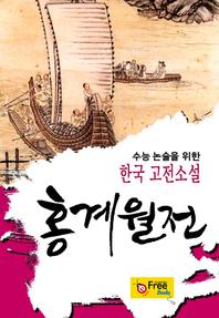 홍계월전 (수능 논술을 위한 한국 고전소설)
