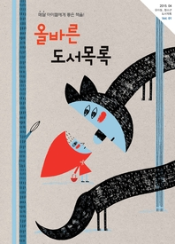 올바른 도서 목록 2015년 4월호