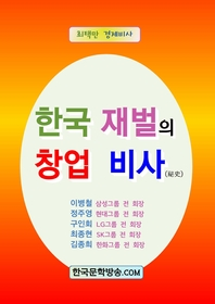 한국 재벌의 창업 비사