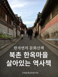 한자연의 문화산책 '북촌한옥마을, 살아있는 역사책'