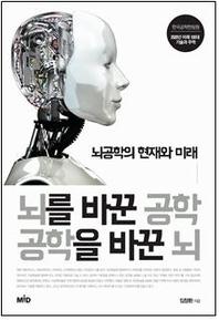 뇌공학의 현재와 미래 뇌를 바꾼 공학, 공학을 바꾼 뇌(체험판)