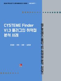 CYSTEME Finder V1.3 플러그인 취약점 분석 사례 - 워드프레스 플러그인 취약점 분석 시리즈