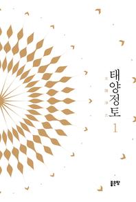 태양정토(太陽淨土) 1편