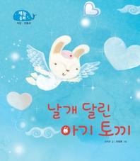 날개 달린 아기 토끼(간호사)