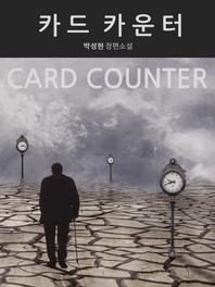 카드 카운터