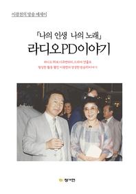 라디오PD이야기_이광천의 방송 에세이 「나의 인생 나의 노래」