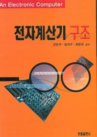 전자계산기 구조