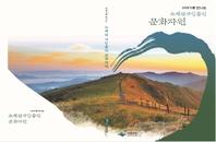 이야기로 만나는 소백산국립공원 문화자원