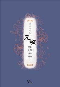 원경; 조선을 만든 여자 1권