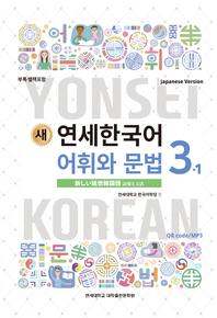 새 연세한국어 어휘와 문법 3-1 (일본어)(멀티eBook)