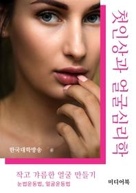 첫인상과 얼굴심리학, 작고 갸름한 얼굴 만들기 (눈썹운동법, 얼굴운동법)