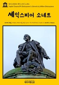 영어고전095 셰익스피어 소네트(English Classics095 Shakespeare's Sonnets by William Shakespeare)