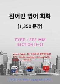 원어민 영어 회화 1,350문장 / F F F M M / Section 1~5