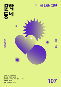 계간 문학동네 2021년 여름호 통권 107호