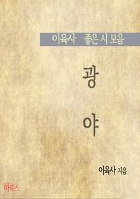 광야 (이육사 좋은 시 모음)