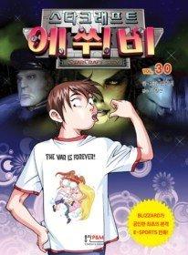 스타크래프트 에쒸비 시리즈 만화 전31권 세트판매