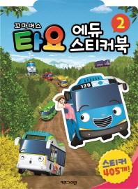 꼬마버스 타요 에듀 스티커북. 2