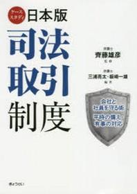ケ-ススタディ日本版司法取引制度 會社と社員を守る術 平時の備え.有事の對應