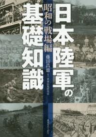 日本陸軍の基礎知識 昭和の戰場編