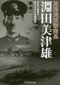眞珠灣攻擊隊長淵田美津雄 世紀の奇襲を成功させた名指揮官