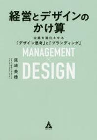 經營とデザインのかけ算 企業を進化させる「デザイン思考」と「ブランディング」