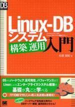 LINUX-DBシステム構築/運用入門 DB MAGAZINE連載「LINUX-DBシステム構築入門」より