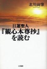 日蓮聖人「觀心本尊抄」を讀む