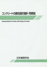 コンクリ-トの調合設計指針.同解說