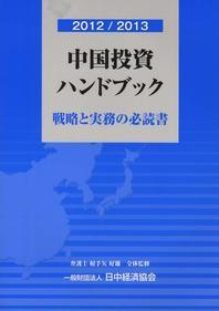 '12-13 中國投資ハンドブック
