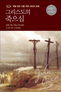 그리스도의 죽으심