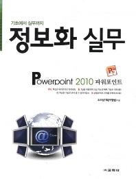 정보화 실무: 파워포인트 2010