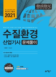 수질환경산업기사 문제풀이(2021)