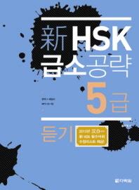 신 HSK 급소공략 5급: 듣기