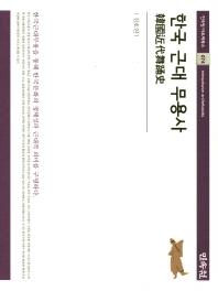 한국 근대 무용사