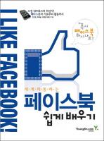 세계와 통하는 페이스북 쉽게 배우기