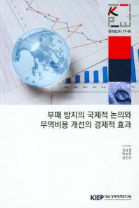 부패 방지의 국제적 논의와 무역비용 개선의 경제적 효과