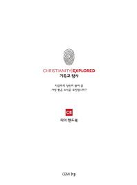 CE 기독교 탐사 리더 핸드북