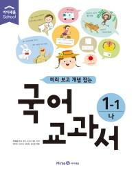 미리 보고 개념 잡는 국어 교과서 1-1(나)