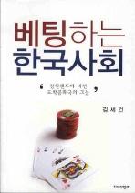 베팅하는 한국사회