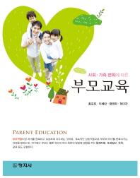 사회 가족 변화에 따른 부모교육