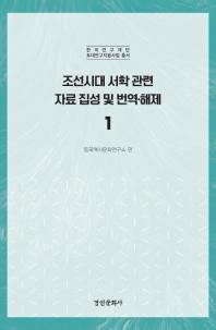 조선시대 서학 관련 자료 집성 및 번역 해제. 1