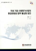 국내 기업 신용평가산업의 환경변화와 향후 활성화 방안