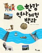 한강 역사 체험 백과