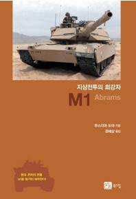 지상전투의 최강자 M1 Abrams
